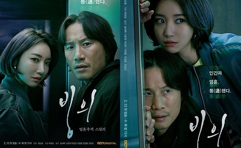 Review Drama Korea  Possessed