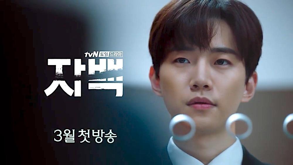 Confenssion Drama Korea
