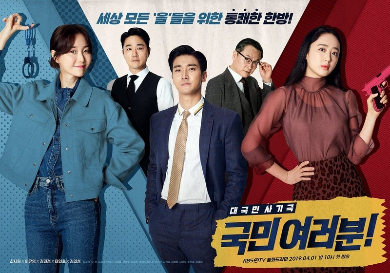 Sinopsis dan Review Drama Korea My Fellow Citizens (2019)