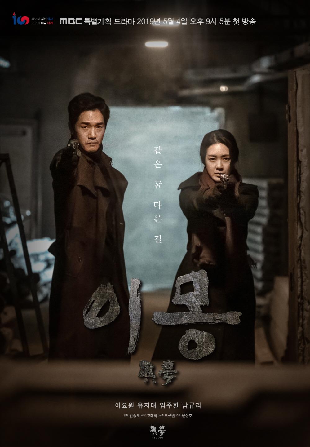 Sinopsis dan Review Drama Korea Different Dreams (2019)