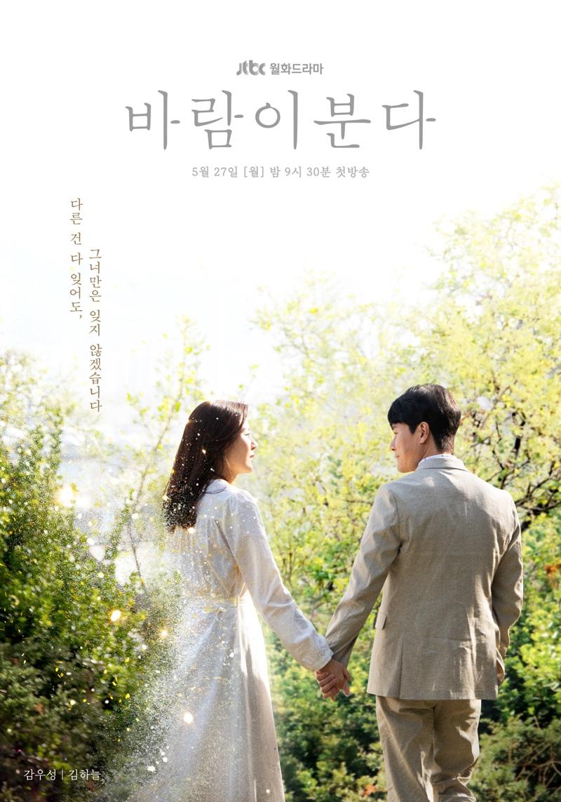 Sinopsis dan Review Drama Korea The Wind Blows (2019)