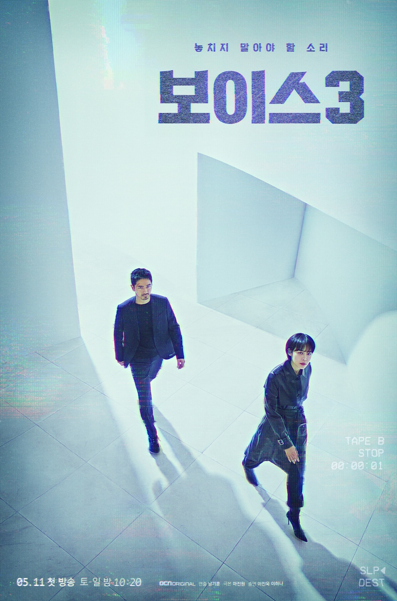 Sinopsis dan Review Drama Korea Voice 3 : City of Accomplices (2019)