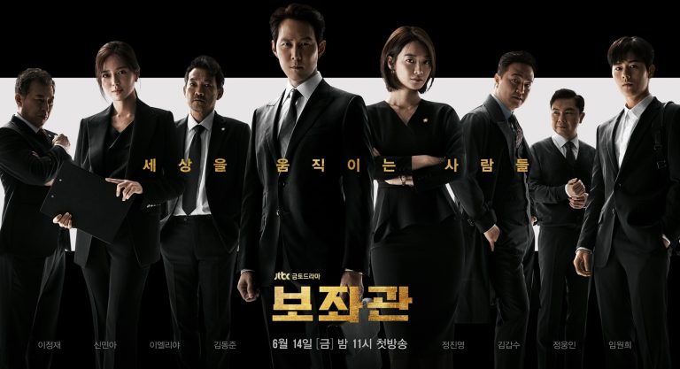 Sinopsis dan Review Drama Korea Chief of Staff – Aide (2019)