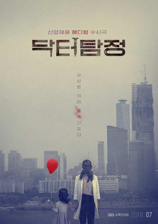 Sinopsis dan Review Drama Korea Doctor Detective (2019)