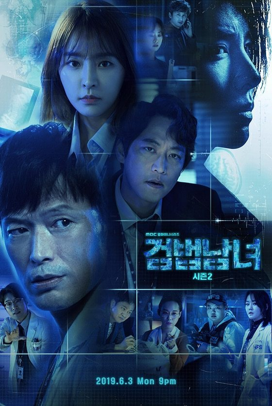 Sinopsis dan Review Drama Korea Partners for Justice Season 2 (2019)