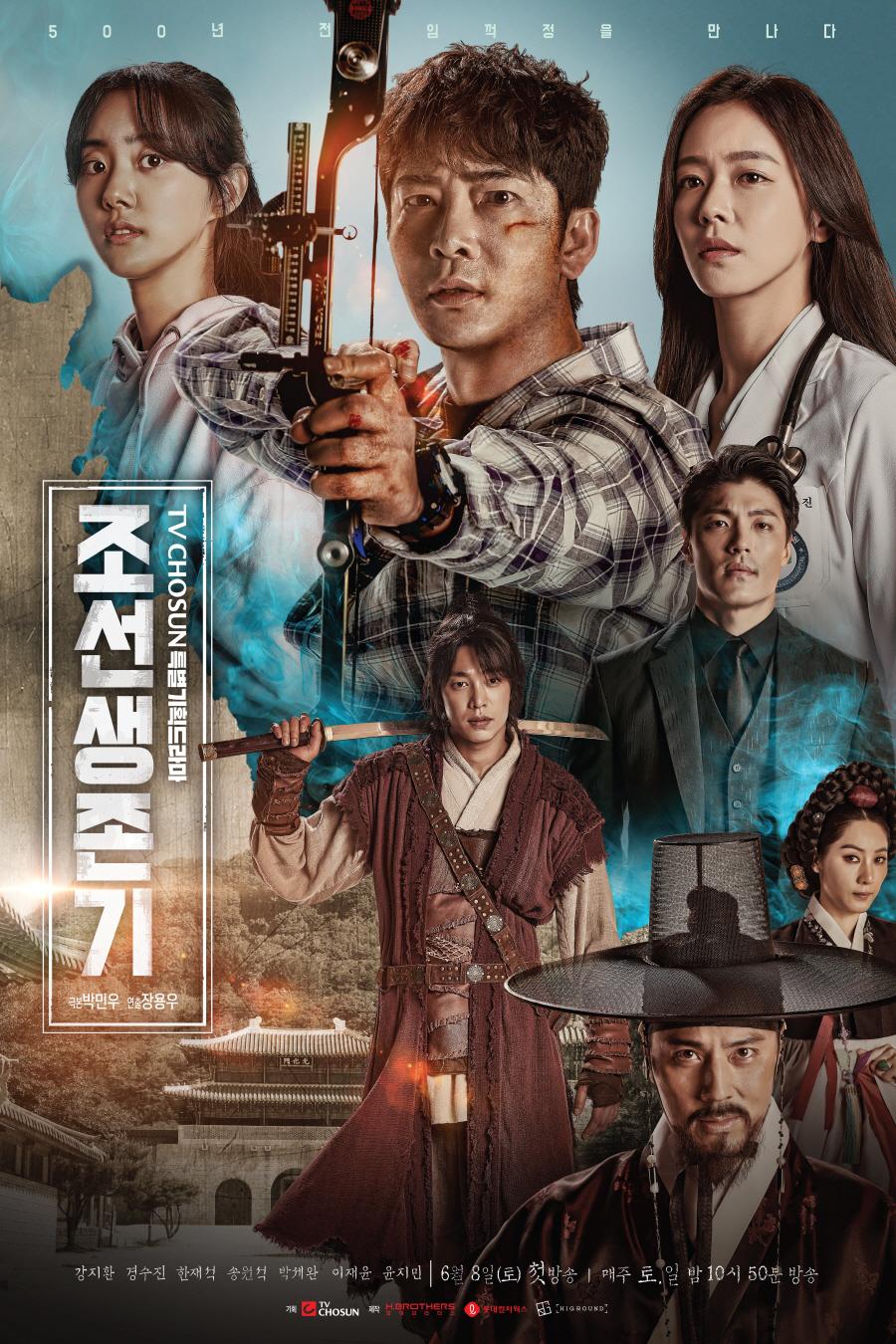 Sinopsis dan Review Drama Korea Joseon Survival (2019)