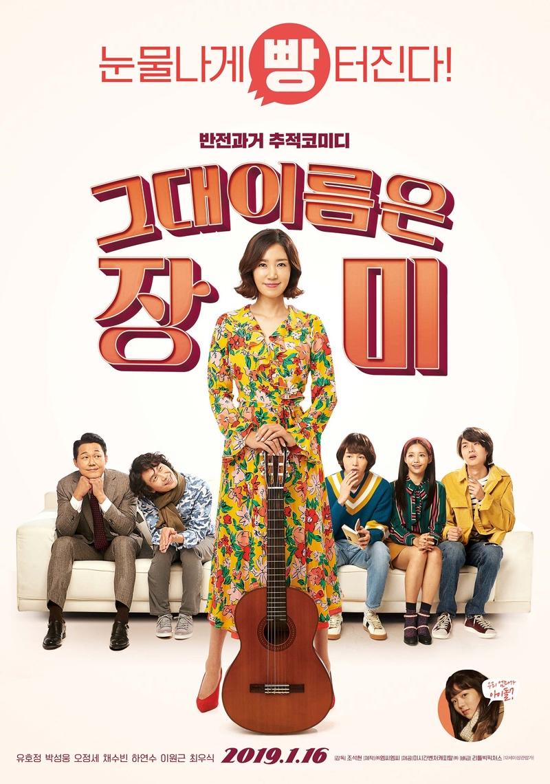 Sinopsis dan Review Film Korea Rosebud (2019)