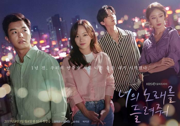 "Cuplikan Trailer # 4 & poster untuk serial drama KBS2 ""I Wanna Hear Your Song"""