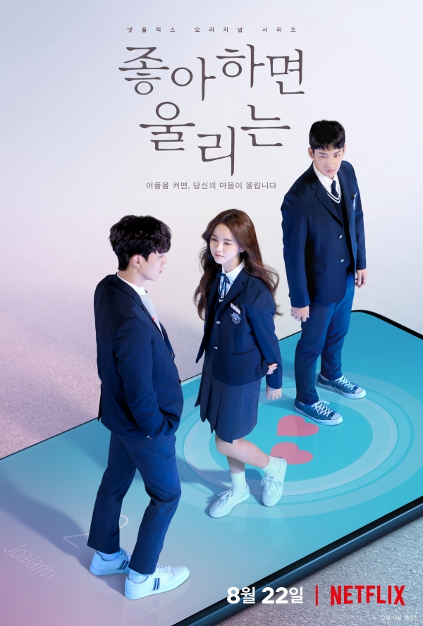 Sinopsis dan Review Drama Korea Love Alarm (2019)
