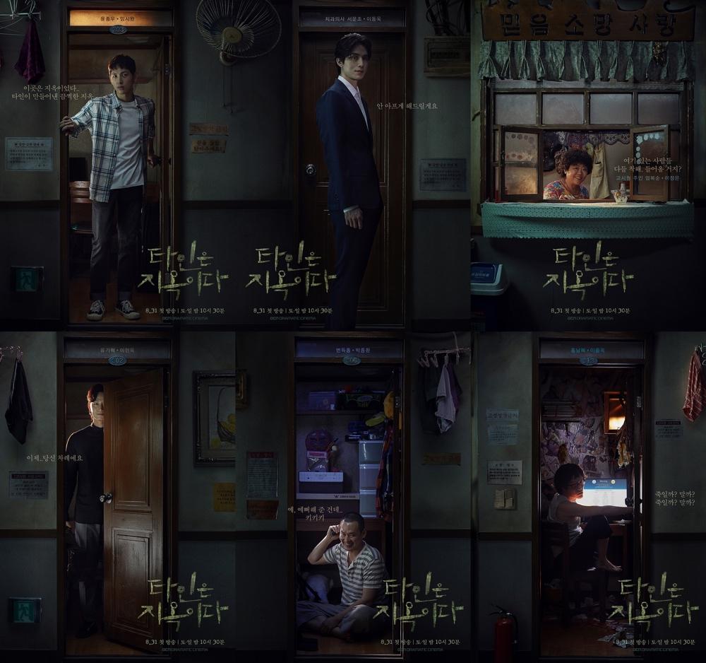 """6 Poster Karakter Untuk Seri Drama Korea OCN """"Strangers From Hell"""""""