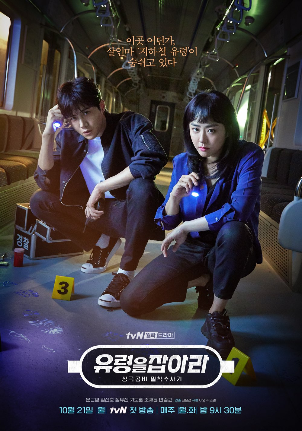 Sinopsis dan Review Catch The Ghost (2019)