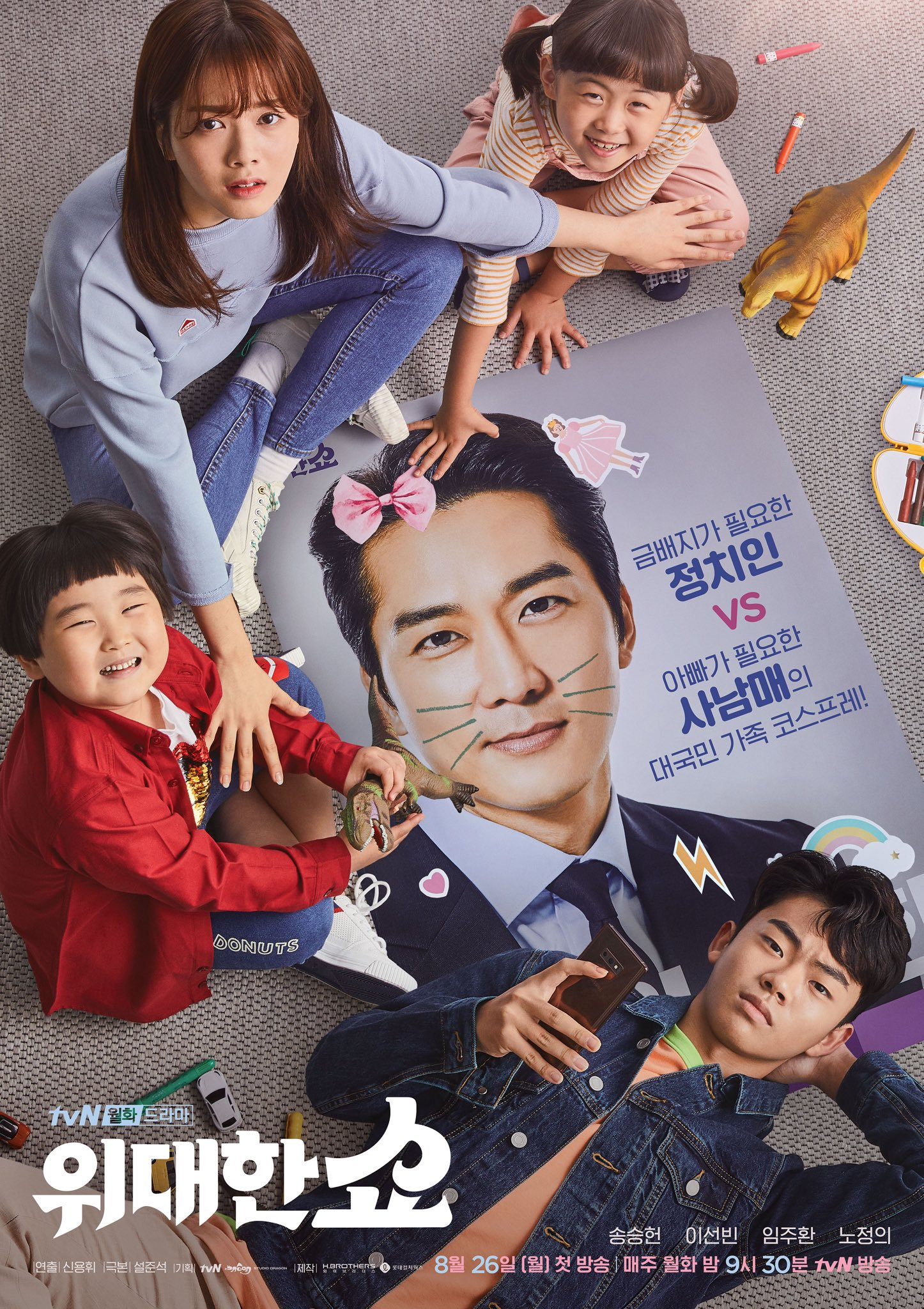 Sinopsis dan Review Drama Korea The Great Show (2019)