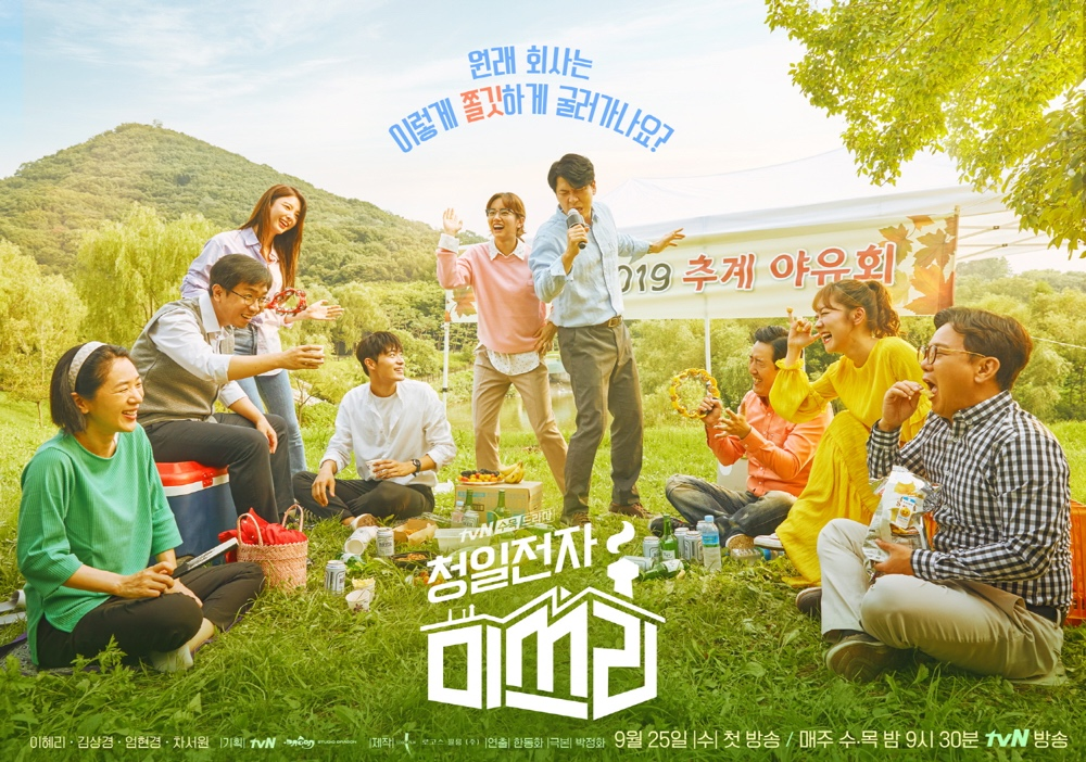 Sinopsis dan Review Drama Korea Miss Lee (2019)