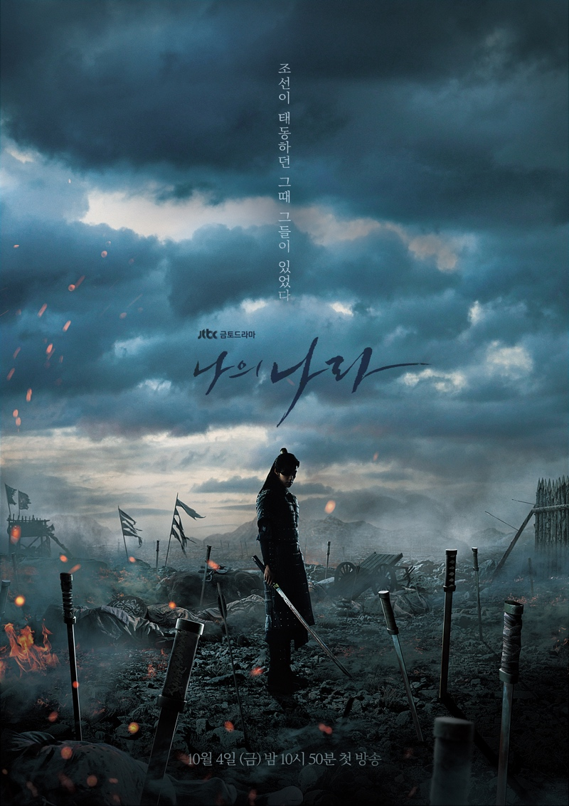 Sinopsis dan Review Drama Korea My Country (2019)