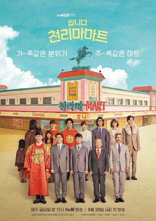 Sinopsis dan Review Drama Korea Pegasus Market (2019)