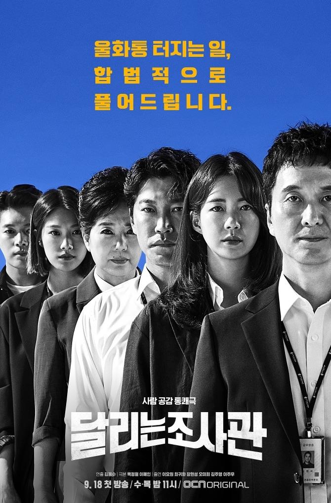 Sinopsis dan Review Drama Korea The Running Mates: Human Rights (2019)