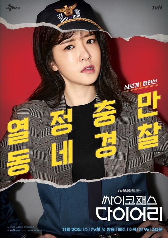 jung-in-sun-psychopath-diary-poster
