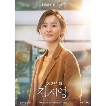 Sinopsis dan Review Film Korea Kim Ji-Young Born 1982