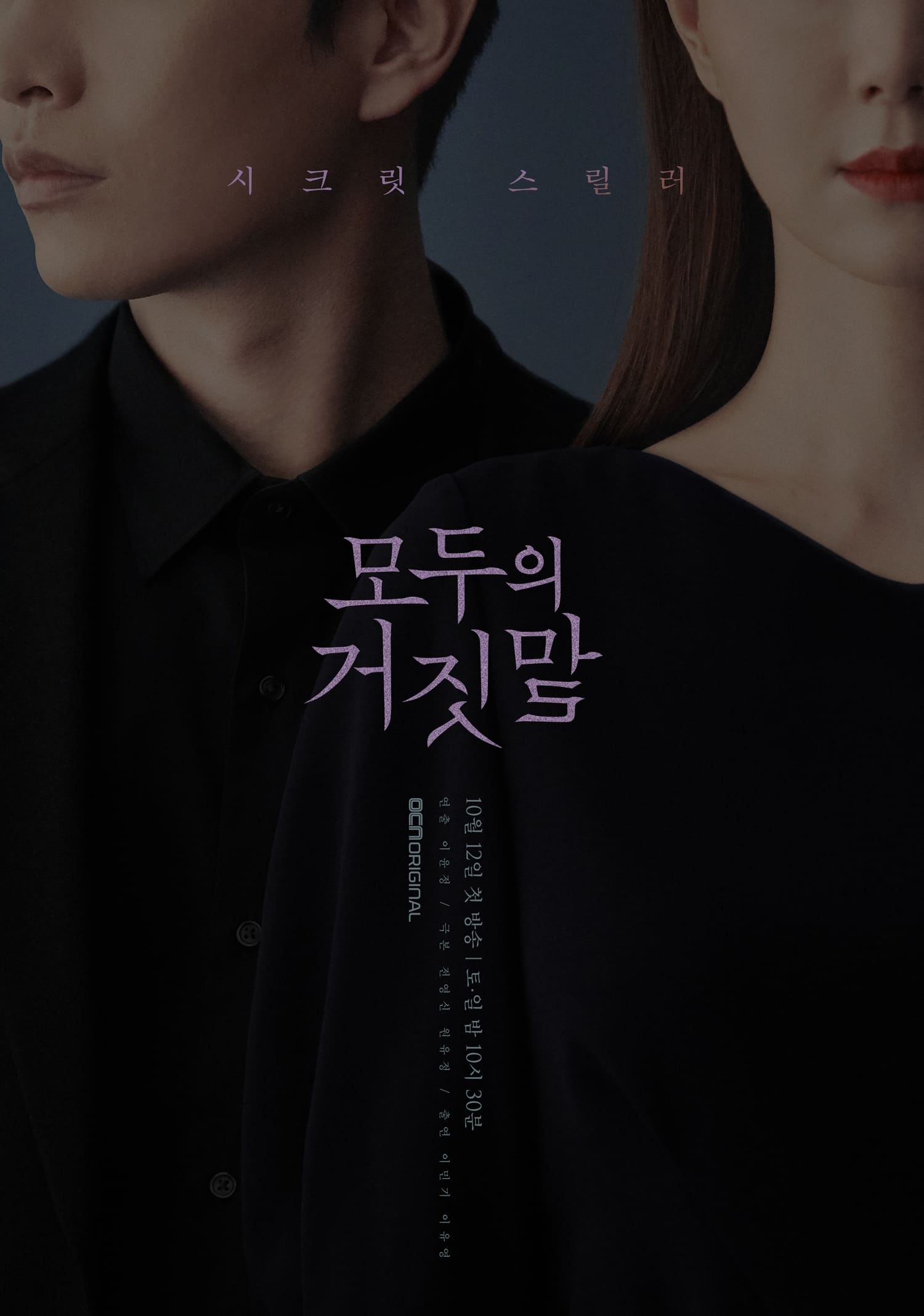 Sinopsis dan Review Drama Korea The Lies Within (2019)