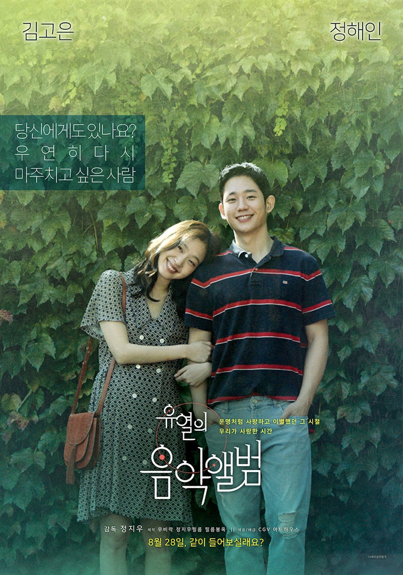 Sinopsis dan Review Film Korea Tune in for Love (2019)
