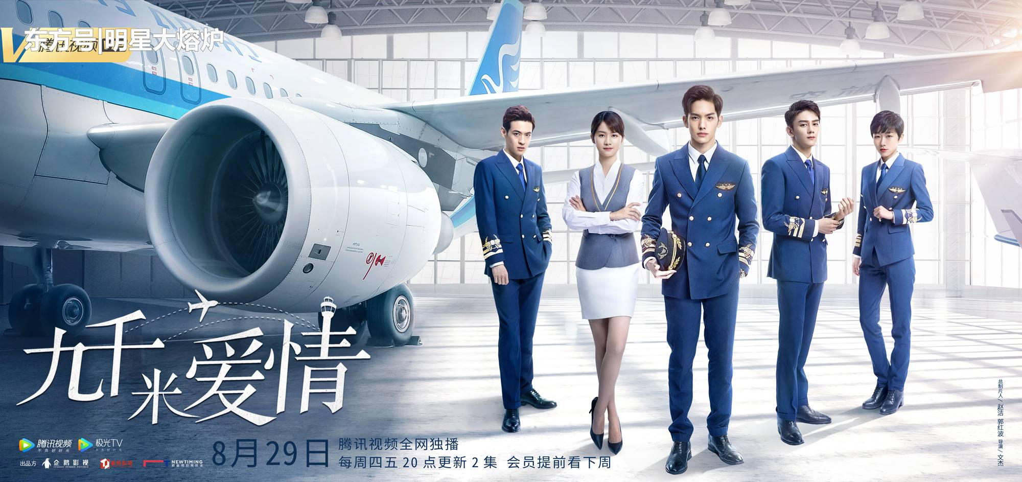 Sinopsis dan Review Drama China Nine Kilometers of Love (2019)
