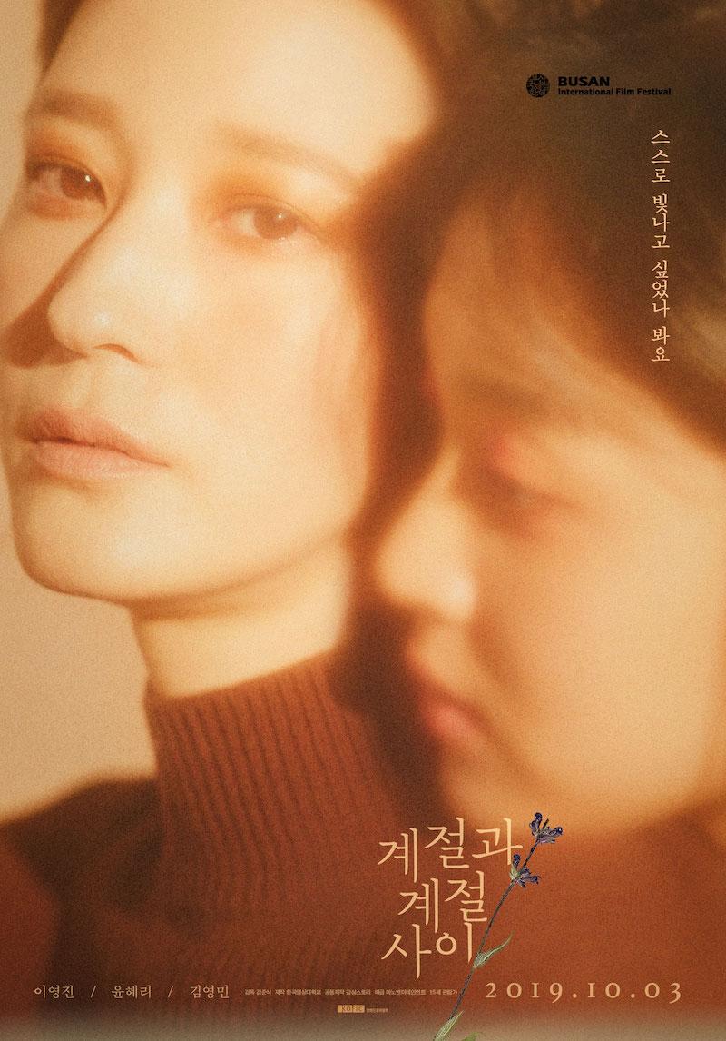 Sinopsis dan Review Film Korea Between The Seasons (2019)