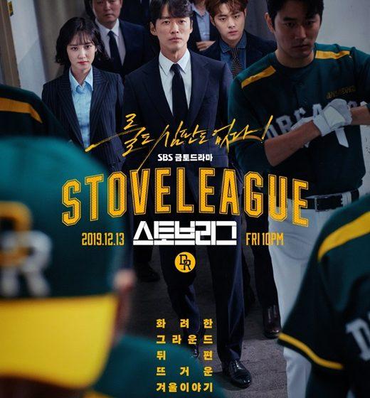 Hot Stove League (Drama Korea 2019) : Sinopsis dan Review