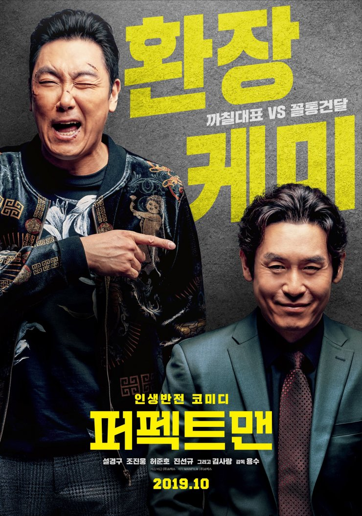Sinopsis dan Review Film Korea Man of Men (2019)