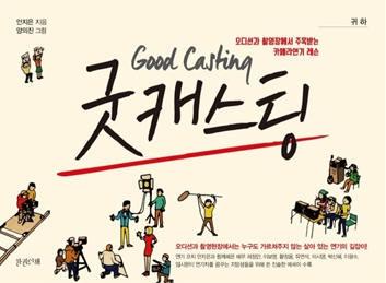 Miscasting ( Drama Korea 2019) : Review dan Sinopsis