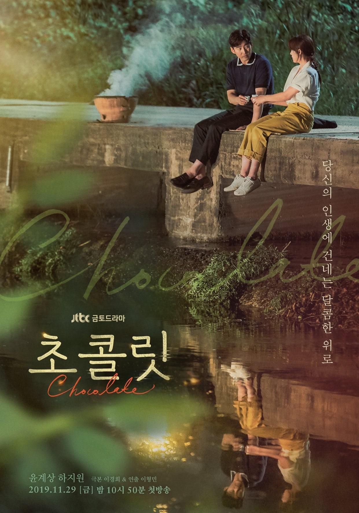Chocolate Drama Korea (2019) : Sinopsis dan Review | Diani Opiari