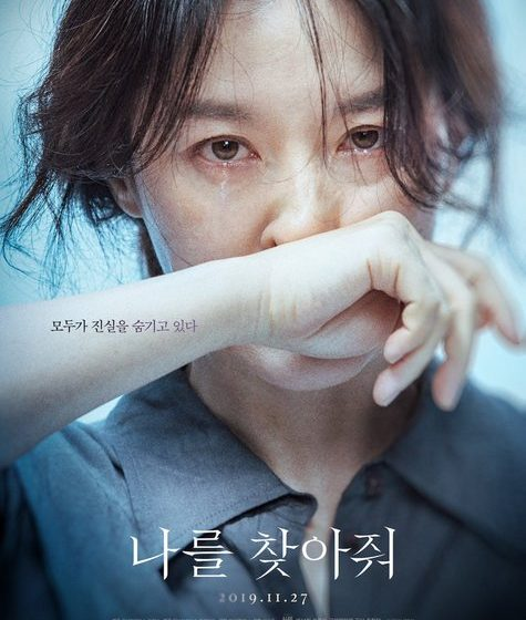 Bring Me Home Film Korea (2019) : Sinopsis dan Review