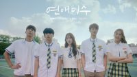 FAILing-in-Love-poster-mbc-koktv-4-768x460