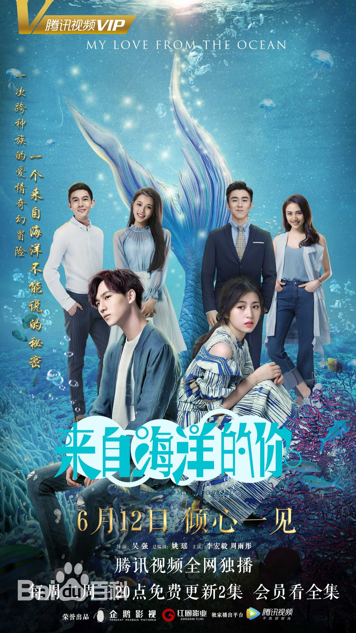 My Love from the Ocean Drama China (2019) : Sinopsis dan Review