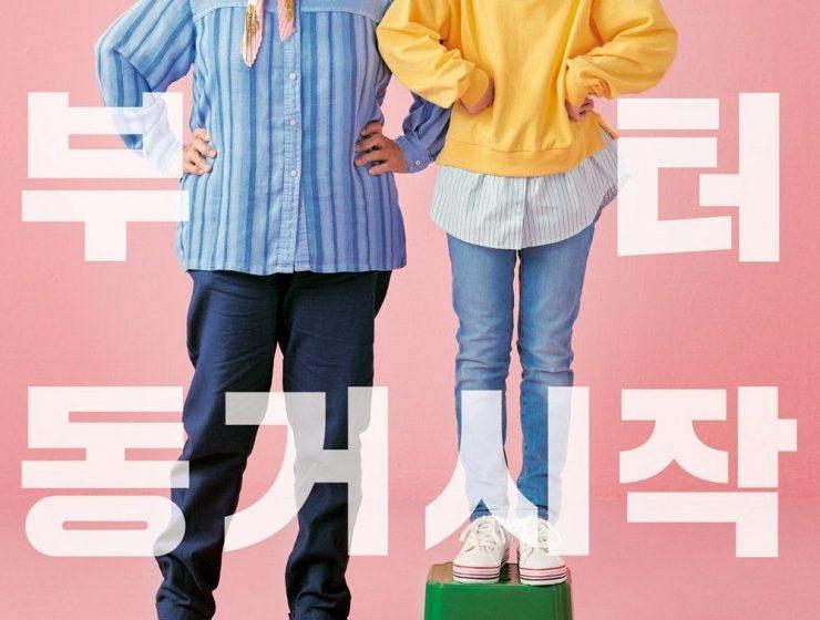 A Little Princess Film Korea (2019) : Sinopsis dan Review