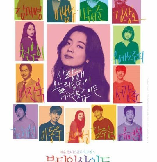 Sinopsis dan Review Film Korea The Beauty Inside (2015)