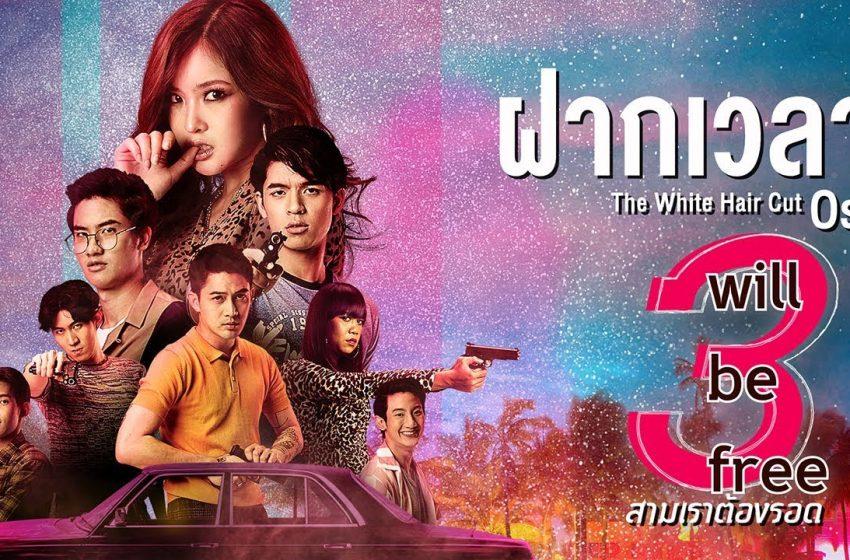Sinopsis dan Review Drama Thailand 3 Will Be Free (2019)