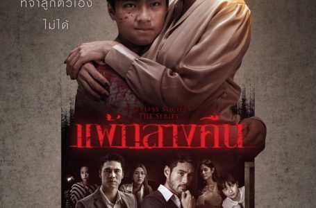 Sinopsis dan Review Drama Thailand Sleepless Society : Nyctophobia (2019)