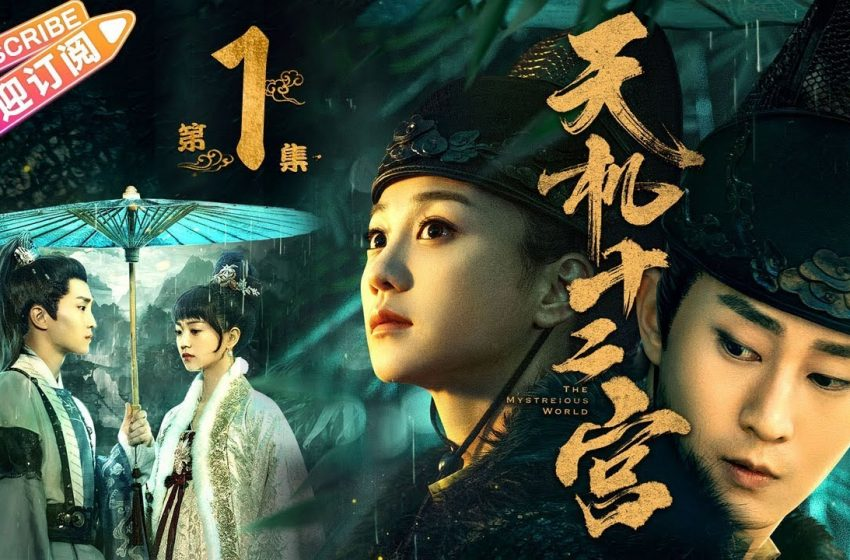 Sinopsis dan Review Drama China The Mysterious World  (2019)