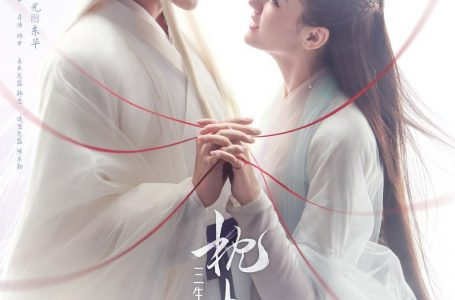 Sinopsis dan Review Drama China Eternal Love Of Dream (2020)