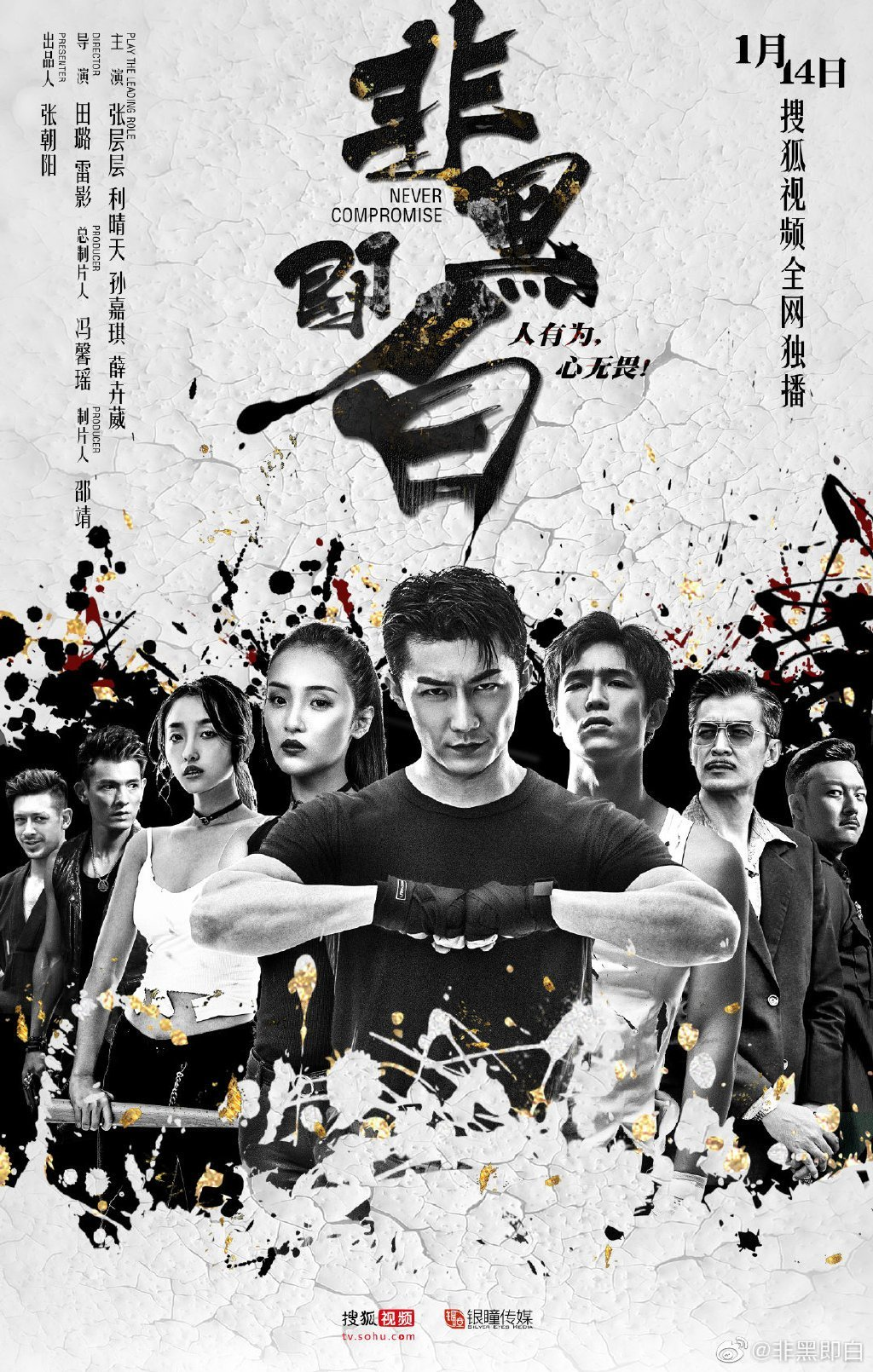 Sinopsis dan Review Drama China Never Compromise (2020 ...
