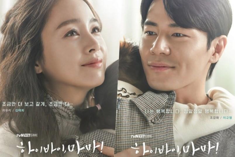 """tvN Rilis Poster Karakter Kim Tae Hee dan Lee Kyu Hyung Dalam Drama  Terbaru """"Hi Bye, Mama!"""""""
