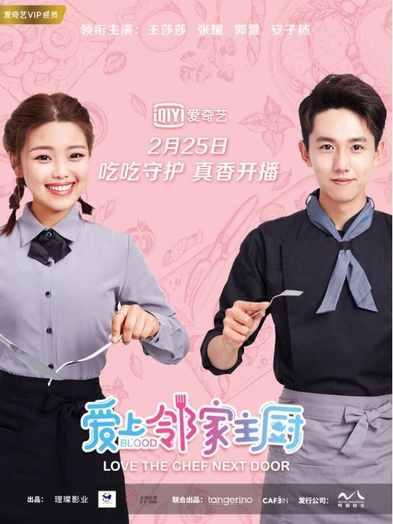 Love-The-Chef-Next-Door-Poster