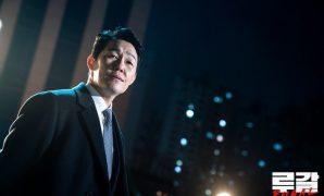 Park Sung Woong Jadi Pemimpin Kelompok Penjahat Dalam Drama Sci-Fi Rugal