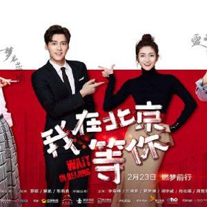 wait in beijing tv drama