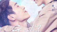 Sinopsis dan Review Drama China Forget You, Remember Love (2020)
