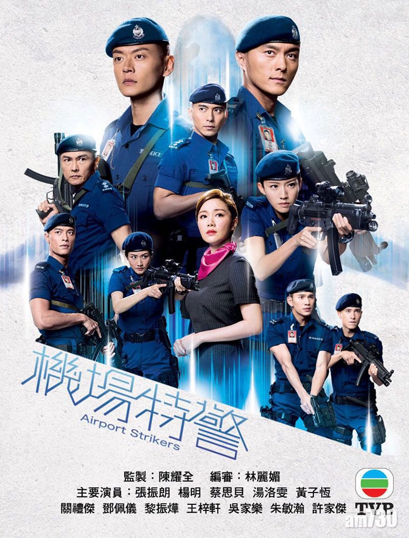 Sinopsis dan Review Drama China Airport Strikers (2020)