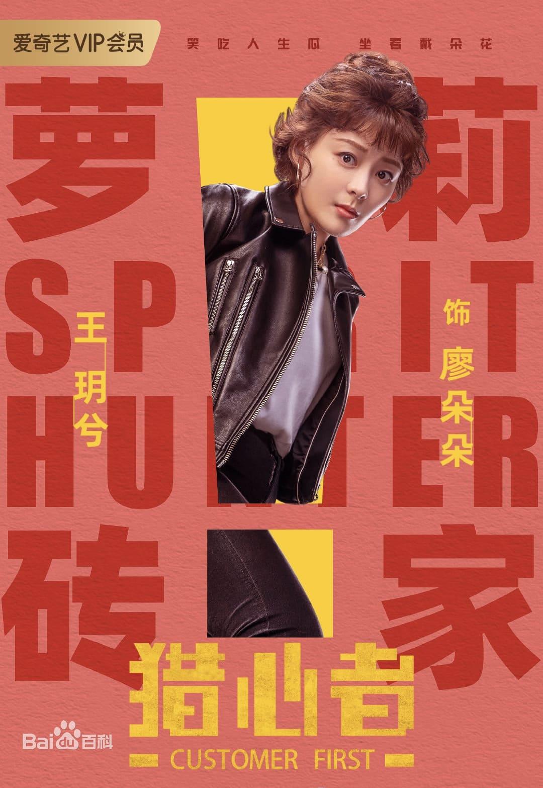 Wang Yuexi sebagai Liao Duoduo