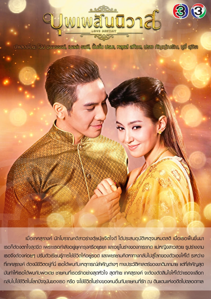 Sinopsis dan Review Drama Thailand Love Destiny (2018)