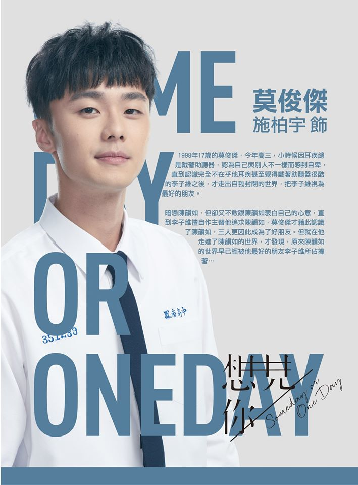 Patrick Shih sebagai Mo Jun Jie