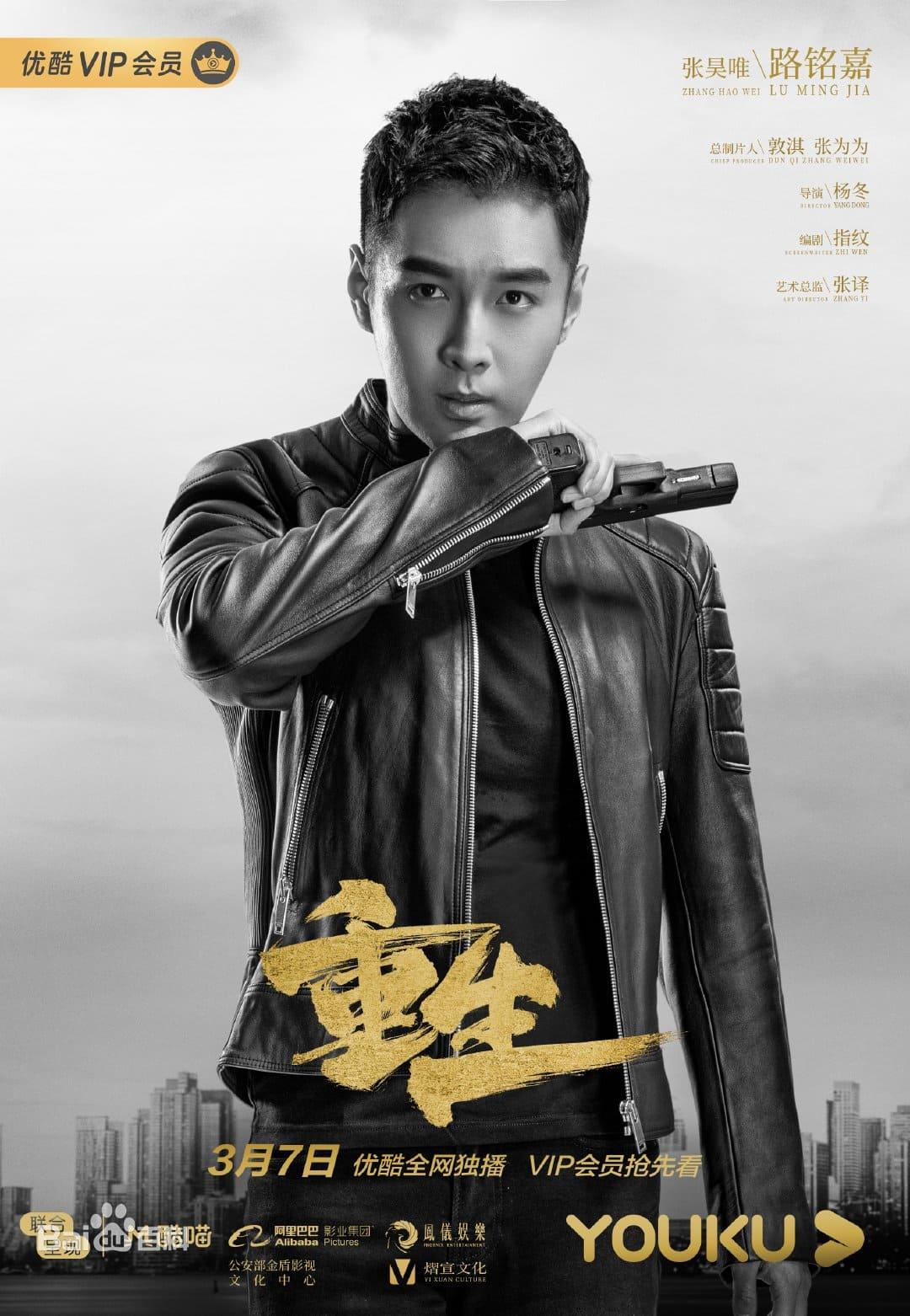 Zhang Haowei  sebagai Lu Mingjia
